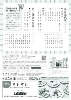 H26-12meibokusendaihagi-hon-ura.jpg