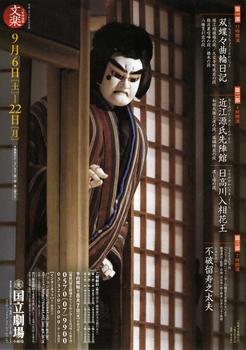 H26-9bunraku-hon-omote.jpg