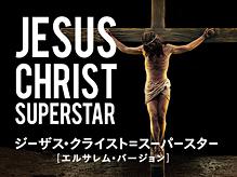 JCS_rogo219(エルサレム).jpg